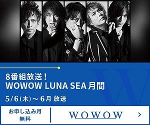 lunasea_wowow.jpg